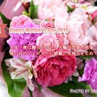【母の日2015】人生に一度は贈られたい、大輪の芍薬の花束。母の日のプレゼントに感謝の気持ちをこめて──。[イイハナドットコム]