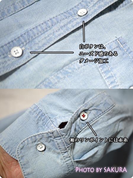 レディス・美型シルエット・シャンブレー・シャツ/ライトインディゴ/長袖 細部のこだわり