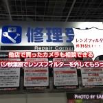 カメラのレンズプロテクターをヨドバシAkiba修理受付で外してもらった話