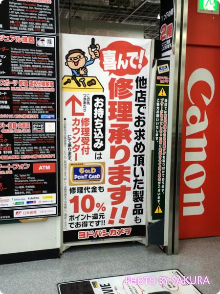 ヨドバシカメラ「他店でお求めいただいた商品も喜んで修理承ります!」とある