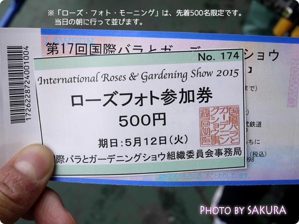 国際バラとガーデニングショウ2015 ローズフォト参加券