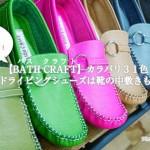 【バスクラフト】カラバリ31色モカシンドライビングシューズは靴の中敷きも洗える!