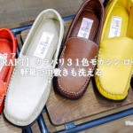 【バスクラフト】定番モカシンローファーカラバリ31色、軽くて中敷きが洗える靴