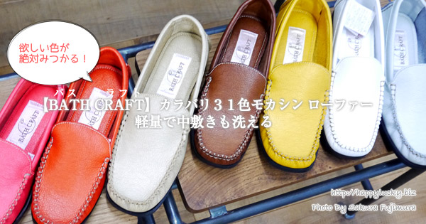 カラバリ31色モカシンローファー【バスクラフト】軽くて中敷きが洗える靴
