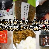 【厳選】お取り寄せで一度は食べたい!日本各地の美味しいご飯のお供紹介