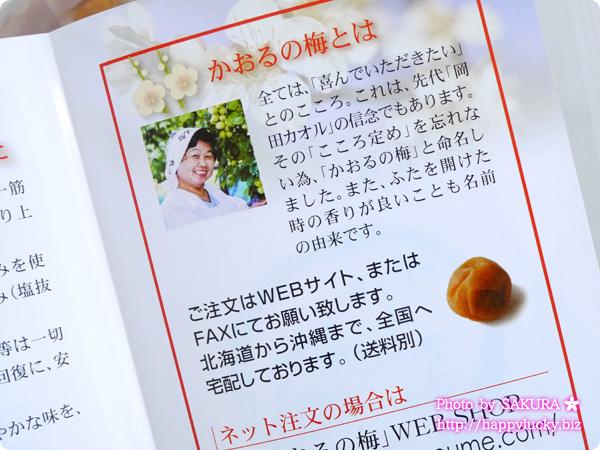 【ご飯のお供】群馬塩分控えめで美味しい梅干『かおるの梅』  かおるの梅とは?