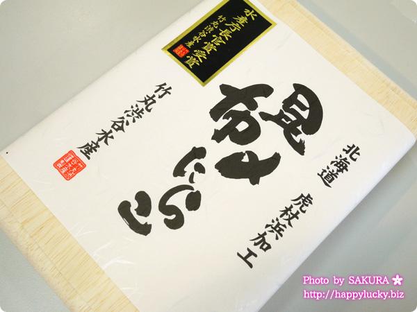 【ご飯のお供】北海道 昆布〆たらこ パッケージ