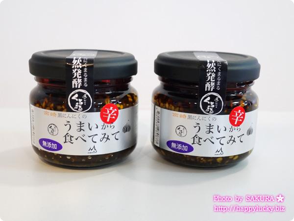 【ご飯のお供】宮崎 もみき人気商品セット 食べるラー油