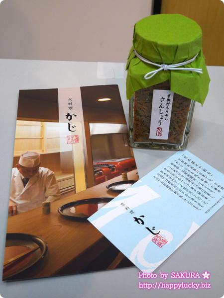 【ご飯のお供】京都 京料理かじ 京御所ちりめん 全体