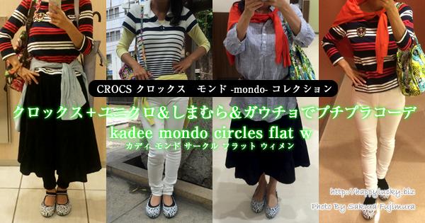クロックス (crocs)MONDO(モンド)コレクション kadee mondo circles flat w カディ モンド サークル フラット ウィメンでプチプラコーデを楽しんでいます