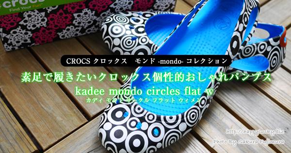 素足で履きたいクロックス個性的おしゃれパンプスcrocs Kadee Mondo Circles Flat W クロックス カディ モンド サークル フラット ウィメン