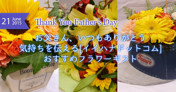 【父の日2015】お父さんへの感謝の花・スイーツおすすめギフトプレゼント[イイハナドットコム]