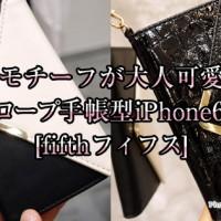 封筒モチーフが大人可愛い!エンベロープ手帳型iPhone6ケース[fifthフィフス]
