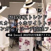 2015年夏トレンド花柄スカート+ホワイトトップスでエレンガントコーデ[fifthフィフス]