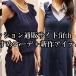 人気ファッション通販fifth(フィフス)おすすめコーデ+新作アイテム紹介