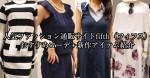 人気ファッション通販fifth(フィフス)おすすめコーデ+新作アイテム紹介(着画あり)