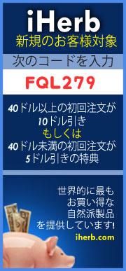 iHerbアイハーブ クーポンコード FQL279