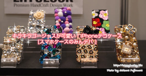 キラキラゴージャスが可愛いおすすめiPhone6、iPhone6 Plus、iPhone5/5sデコケース[みんデパ]
