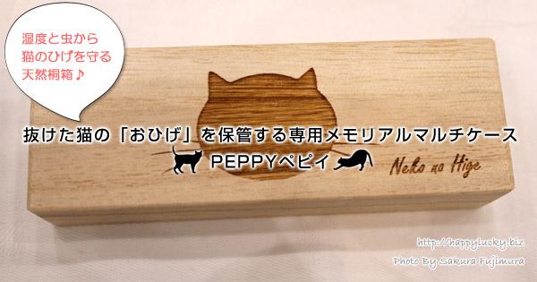 抜けた猫のひげを保管する専用メモリアル天然桐箱マルチケース[PEPPYペピイ]