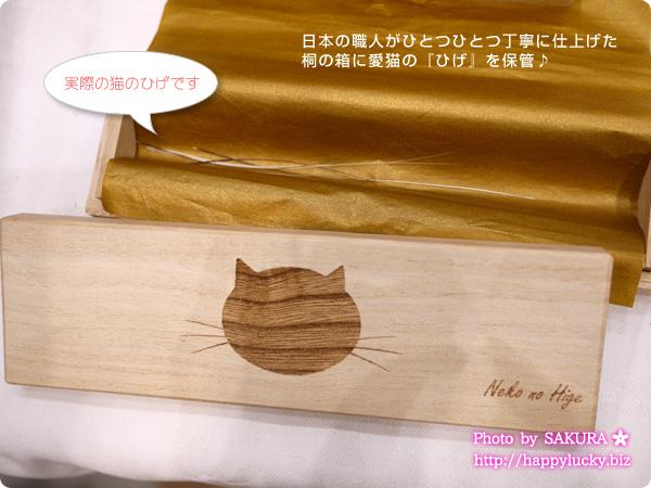 猫のひげケース (猫用 マルチケース メモリアルケース) 抜けたひげを桐箱に保管