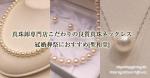 真珠卸専門店こだわりの良質真珠ネックレス冠婚葬祭におすすめ[聖和堂]