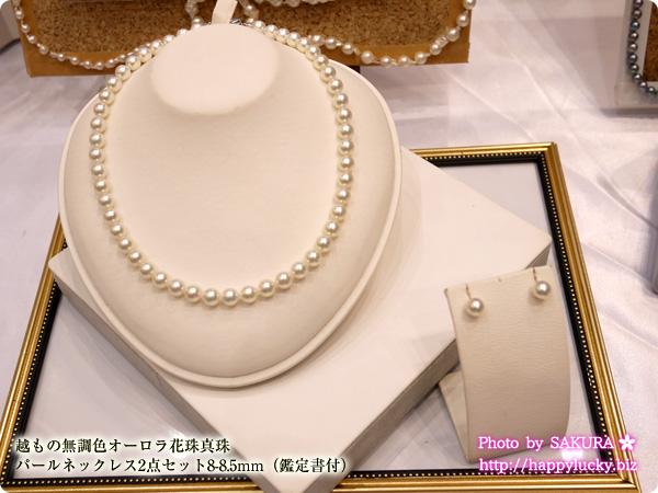 越もの無調色オーロラ花珠真珠パールネックレス2点セット8-8.5mm/無調色 ネックレスとイヤリングピアス[御徒町の真珠卸屋さん聖和堂]