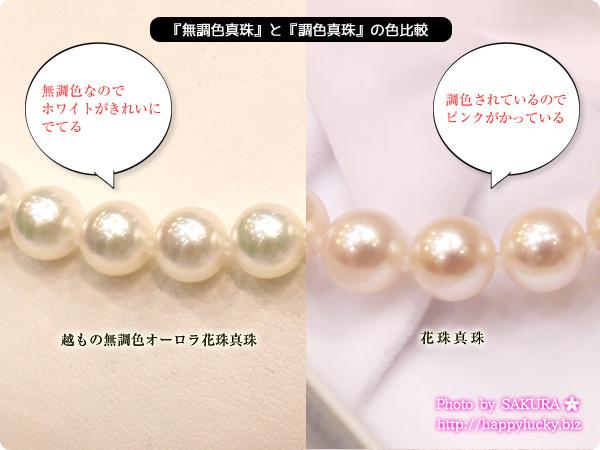 花珠真珠と越もの無調色オーロラ花珠真珠比較[聖和堂]