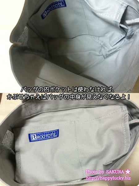 【ROOTOTEルートート】オリジナルトートバッグ デリ 内ポケットは被せればバッグの中が隠せます