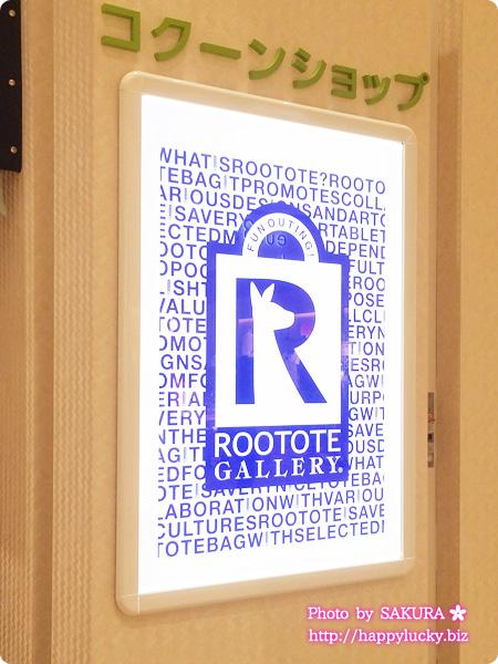 ROOTOTE GALLERY ルートートギャラリー コクーンショップ
