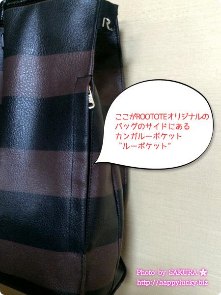 【ROOTOTEルートート】特徴のカンガルーポケット『ルーポケット』