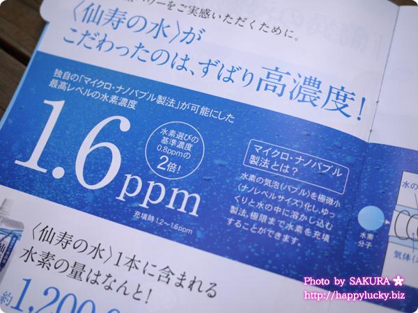 高濃度ナノ水素水「仙寿の水」 水素含有量1.6ppm