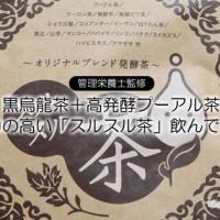 黒烏龍茶+高発酵プーアル茶で脂肪分解力の高い「スルスル茶」飲んでみた口コミ