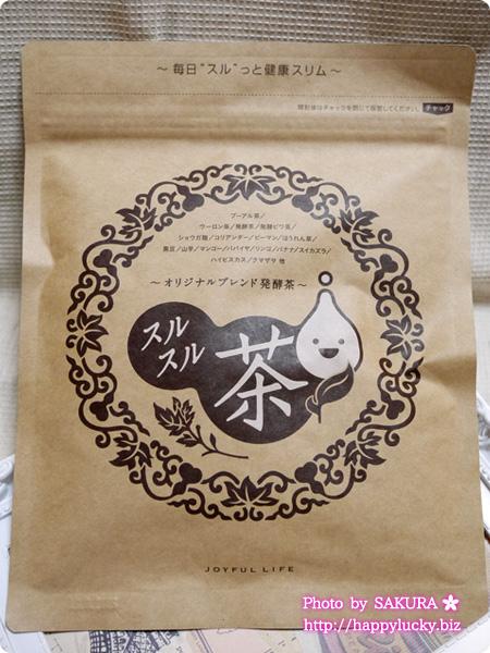 オリジナルブレンド発酵茶「スルスル茶」 パッケージ
