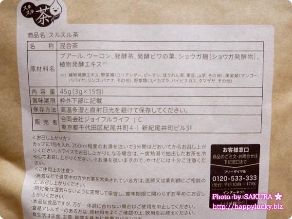 オリジナルブレンド発酵茶「スルスル茶」 原材料
