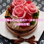 誕生日プレゼントに本物みたいなお花ケーキのフラワーアレンジメント[日比谷花壇]