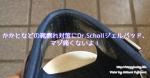 かかとなどの靴擦れ防止対策にDr.Schollジェルパッド、マジ痛くないよ!