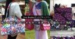 Vera Bradleyヴェラブラッドリーネット限定スペシャルセールポーチも旅行バッグも!