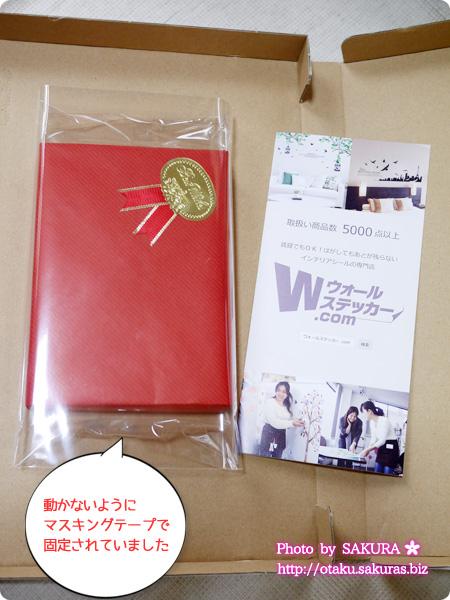 ウォールステッカー.com スキンシール館 プレゼント包装と梱包