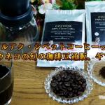 コピルアク・シベットコーヒーって?ジャコウネコの幻の珈琲豆通販、ギフトにも
