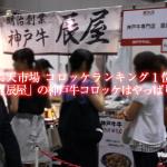 楽天通販で人気の神戸牛専門店辰屋の神戸牛コロッケはやっぱりうまかった!