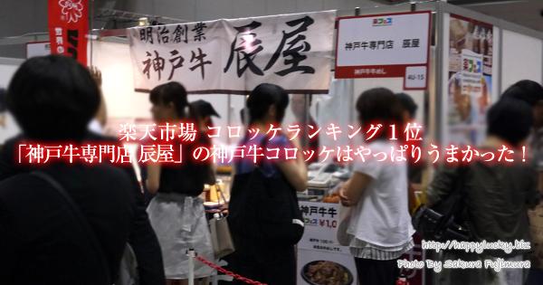 楽天コロッケランキング1位の「神戸牛専門店 辰屋」の神戸牛コロッケはやっぱりうまかった!