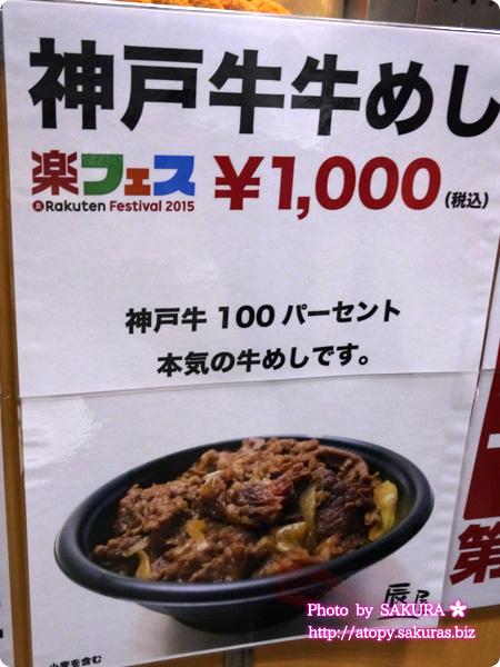 「神戸牛専門店 辰屋」神戸牛牛めし