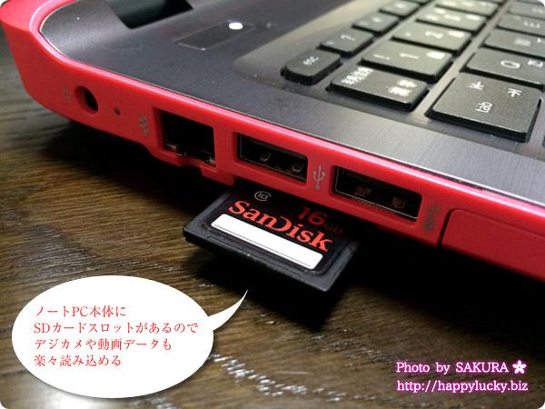 HP Pavilion 15-ab000 SDカードスロット搭載