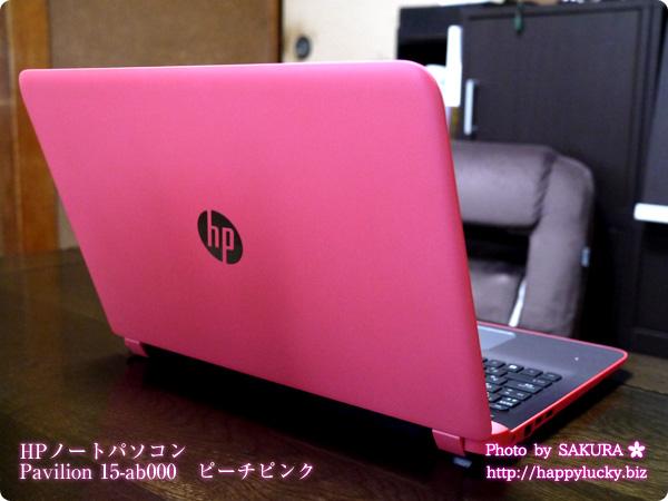 HP Pavilion 15-ab000 ピンク 居間で使ってみる