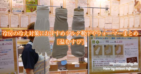 冷房の冷え対策におすすめシルク靴下やウォーマーまとめ[温むすび]