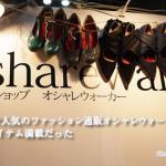 ゆるカジで人気のファッション通販オシャレウォーカー、可愛いアイテム満載だった