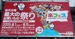 楽フェス2015入場無料で通販商品が直接見て試せる!見どころ紹介