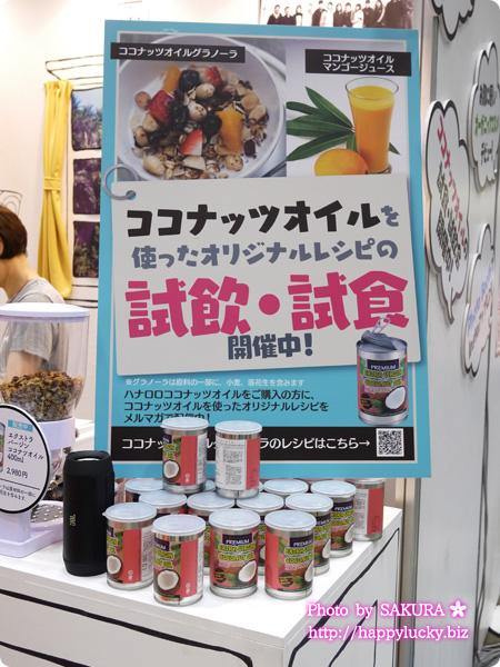 楽フェス2015 ハナロロ ココナッツオイルの試飲・試食