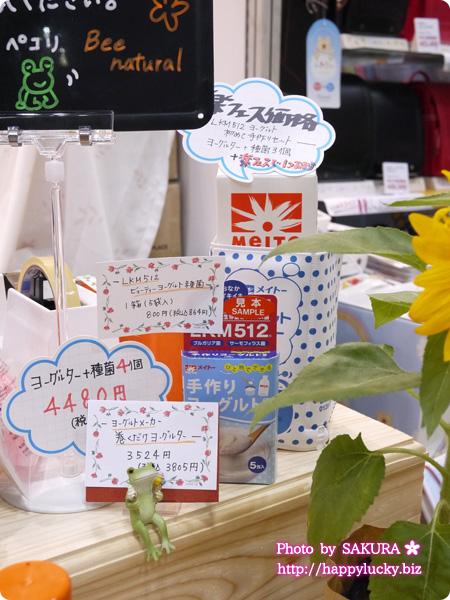 楽フェス2015 美ナチュラル 手作りヨーグルトセット【種菌3箱+簡単ヨーグルター】