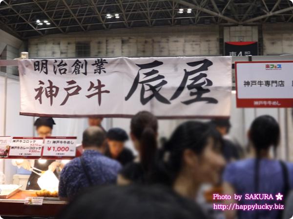 楽フェス2015 神戸牛辰屋 楽天市場